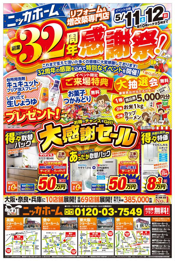 大阪32周年イベント